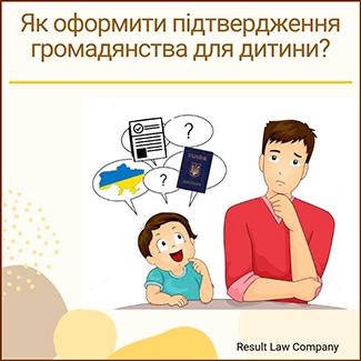 як оформити підтвердження громадянства україни для дитини