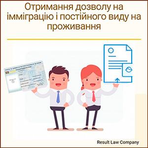 отримати дозвіл на імміграцію в Україну