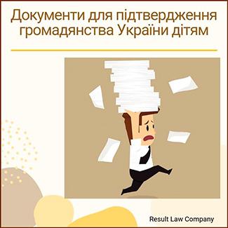 документи для підтвердження громадянства України дітям