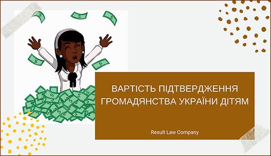 вартість підтвердження громадянства України дітям