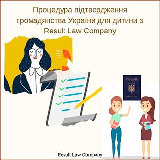 процедура підтвердження громадянства україни для дитини