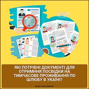 посвідка на тимчасове проживання в Україні по працевлаштуванню документи