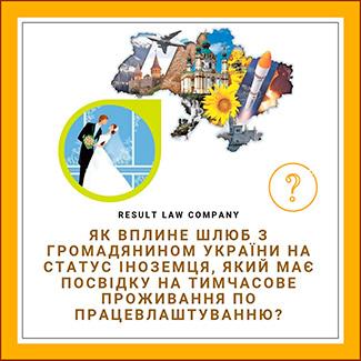 шлюб за наявності посвідки на тимчасове проживання в україні по працевлаштуванню