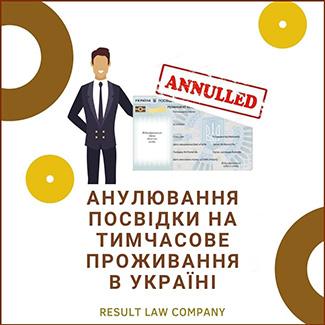 анулювати посвідку на тимчасове проживання в Україні по працевлаштуванню