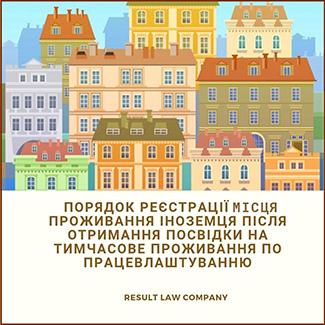 реєстрація місця проживання для тимчасової посвідки по працевлаштуванню