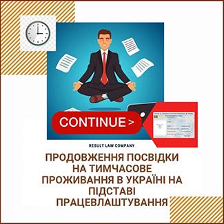 продовження посвідки на тимчасове проживання по працевлаштуванню