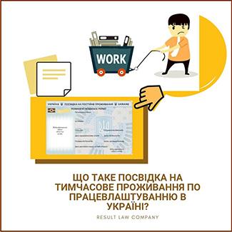 посвідка на тимчасове проживання в україні по працевлаштуванню це