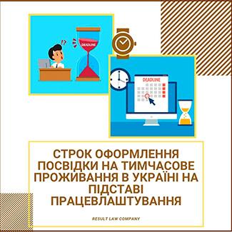 Посвідка на Тимчасове Проживання в Україні по працевлаштуванню строк оформлення