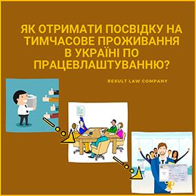 оформлення посвідки на тимчасове проживання в україні по працевлаштуванню
