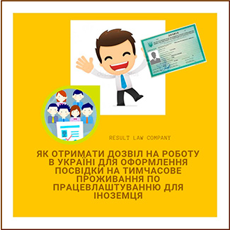 Дозвіл на роботу для Посвідки на Тимчасове Проживання в Україні