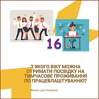 вік з якого іноземець може працювати в Україні