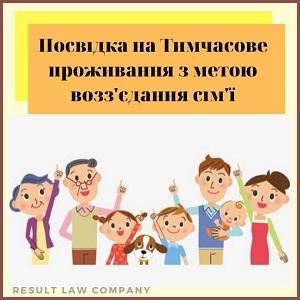 Посвідка на Тимчасове Проживання в Україні з метою Возз'єднання родини