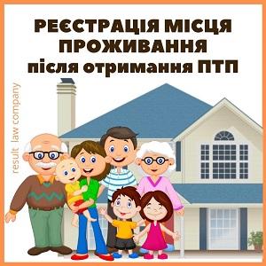Реєстрація місця проживання після отримання Посвідки на Тимчасове Проживання з метою Возз'єднання родини