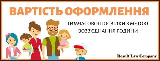Ціна і строк оформлення Посвідки на Тимчасове Проживання в Україні з метою Возз'єднання родини