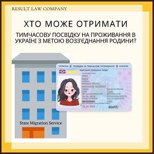 Кому можна отримати Посвідку на Тимчасове Проживання в Україні з метою Возз'єднання родини