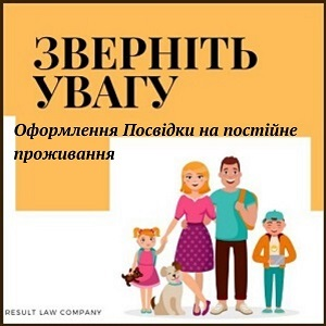 посвідка по родині