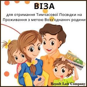 Віза для Посвідки по возз'єднаню сім'ї