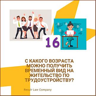 возраст с которого можно работать иностранцу в Украине
