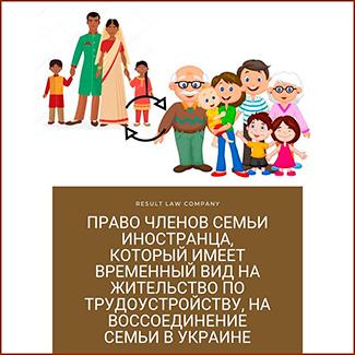 воссоединение семьи иностранца, который имеет временный вид по трудоустройству