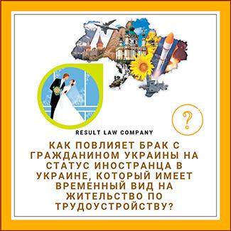 брак при наличии временного вида на жительство в Украине по трудоустройству