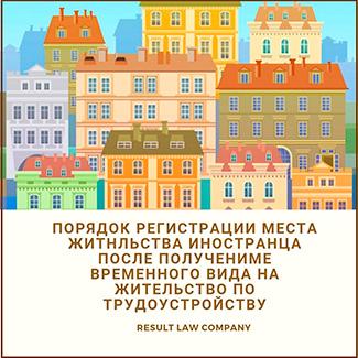 регистрация места жительства иностранца для временного вида по трудоустройству