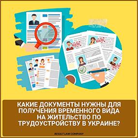 временный вид на жительство в Украине по трудоустройству документы
