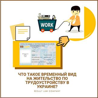 Временный вид на жительство в Украине по трудоустройству это