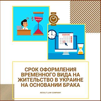 Срок получение временный вид на жительство в Украине по трудоустройству
