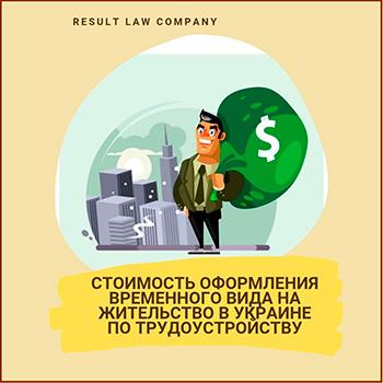 временный вид на жительство в Украине по трудоустройству стоимость