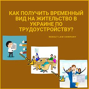 оформление временного вида на жительство а Украине по трудоустройству