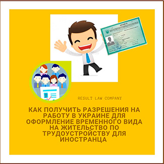 получить разрешение на работу для временного вида на жительство по трудоустройству