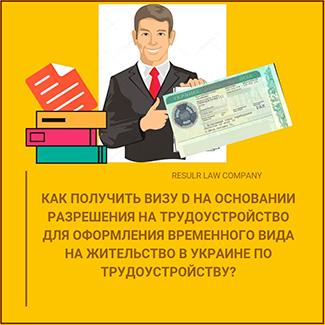 получить визу д для вида на жительство по трудоустройству