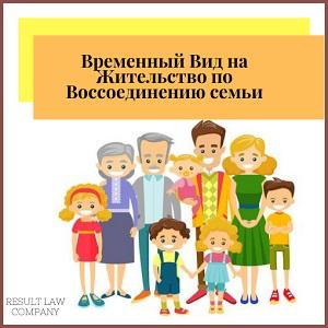 Временный Вид на Жительство по воссоединению семьи