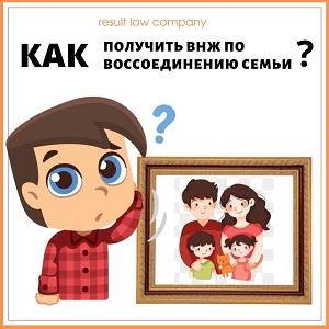 Как получить временный вид на жительство в Украине на основании воссоединению семьи