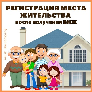 Регистрация места жительства после получения Временного Вида на Жительство по Воссоединению семьи