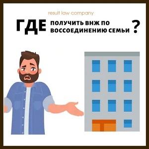 Где получить временный вид на жительство в Украине на основании воссоединению семьи
