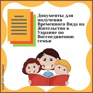 Документы для получения ВНЖ в Украине по Воссоединению семьи