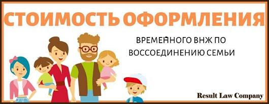 Временный вид на жительство в Украине по воссоединению семьи цена
