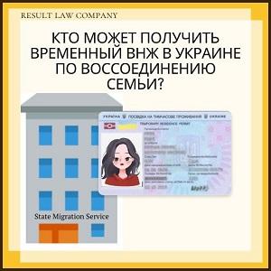 Кому выдают Временный Вид на Жительство в Украине по воссоединению семьи?