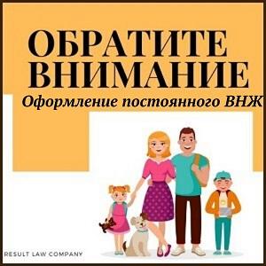 Вид на Жительство по семье
