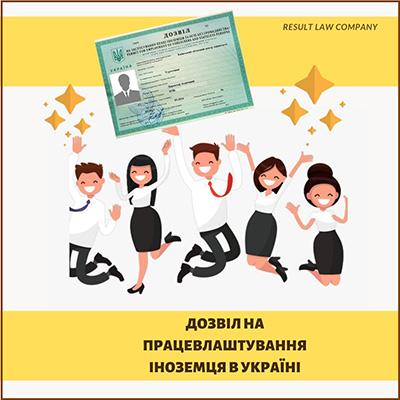 Дозвіл на працевлаштування іноземців в Україні