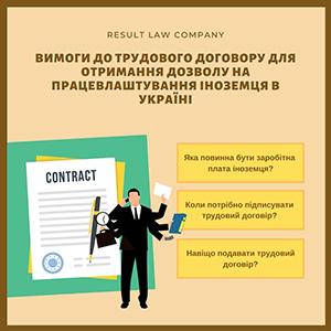 який повинен бути трудовий договір для дозволу на працевлаштування в україні
