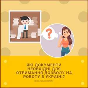 які документи необхідні для отримання дозволу на працевлаштування в україні