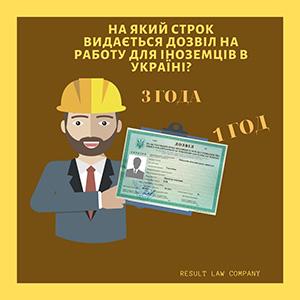 строк дії дозволу на працевлаштування в Україні