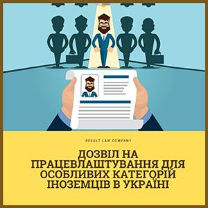 Особливості працевлаштування особливих категорій іноземців