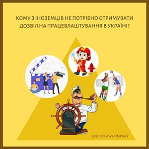 хто не повинен отримувати дозвіл на працевлаштування в україні