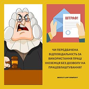 відповідальність за використання праці іноземця в україні