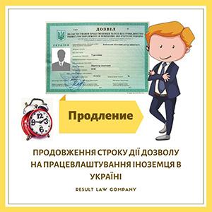 продовження дозволу на застосування праці іноземців в україні