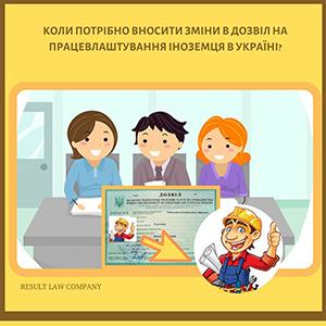 зміна дозволу на працевлаштування іноземців в україні
