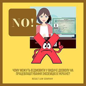 чому відмовляють у видачі дозволу на працевлаштування іноземців в Україні